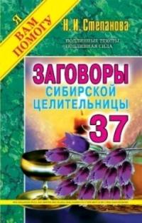Заговоры сибирской целительницы-37